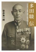 戦後日本人はなぜこの男の存在を忘れたのか! 岩井秀一郎『多田駿伝』