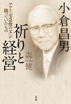『小倉昌男 祈りと経営』