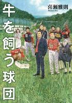 """前代未聞の""""プロ野球×地域創生""""物語 「牛を飼う球団」"""
