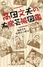 生粋のエンターテイナーたちと出逢えた幸せ 「高田文夫の大衆芸能図鑑」