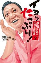 夢と勇気を与えてくれる人々の物語 「イヨッ たっぷり! 高田文夫の大衆芸能図鑑2」