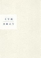 完全保存版「佐藤正午読本」!『正午派』