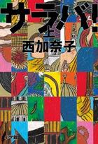西加奈子作家生活10周年記念作品。直木賞受賞作。『サラバ 上』