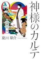 """新たな""""神様のカルテ""""はここから始まる 夏川草介「神様のカルテ0」"""