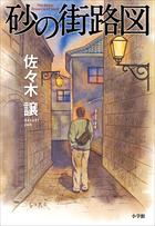 直木賞作家・佐々木譲の会心の野心作にして、まったく新しい家族ミステリー『砂の街路図』