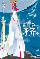 今日から海峡の鬼になる。直木賞作家・桜木紫乃の記念碑的傑作『霧 ウラル』