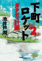 待望の続編、11月5日発売!『下町ロケット2 ガウディ計画』