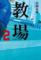 大ヒット警察学校小説第2弾! 「教場 2」長岡弘樹