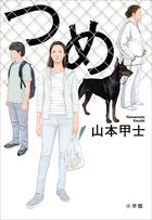 山本甲士の最新巻き込まれ小説 10月13日ころ発売「つめ」