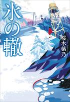 大型映像化!桜木紫乃の最新ミステリー超大作 「氷の轍」