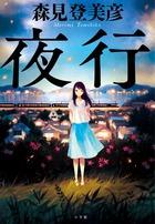 旅の夜の怪談に、青春小説、ファンタジーの要素を織り込んだ最高傑作『夜行』
