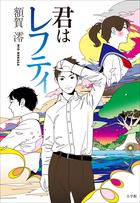 学園ミステリーにスパイスを効かせた青春片恋小説。『君はレフティ』