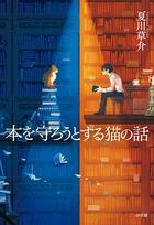 『神様のカルテ』シリーズ外、初の長編! 夏川草介『本を守ろうとする猫』
