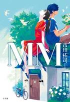 市川拓司、4年ぶりの書き下ろし純愛小説「MM」