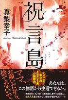 """""""消された島""""をめぐる超弩級イヤミス! 「祝言島」真梨幸子"""