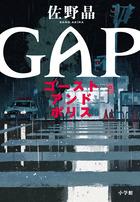 第1回警察小説大賞、満場一致の受賞作!『ゴースト アンド ポリス GAP』