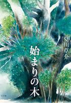 夏川草介・著『始まりの木』