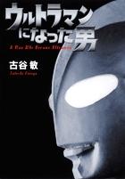 ウルトラマンのスーツアクター初の回想録 古谷敏「ウルトラマンになった男」