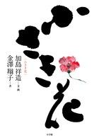 命の輝きを伝える二人、加島祥造と金澤翔子が出会った、感動の一冊「小さき花」
