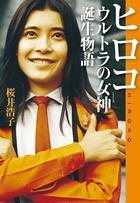 日本初の特撮ヒロイン、初の自伝! 桜井浩子「ヒロコ ウルトラの女神誕生物語」