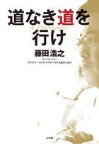 日本が見失っているものは何か。「世界を知らない日本人」に見えていないものは何かーー。