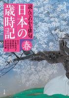 これから俳句をはじめるすべての方に!『読んでわかる俳句 日本の歳時記 春』