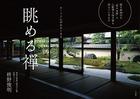 枡野氏がデザインした「禅の庭」の写真と言葉に癒される。『眺める禅』