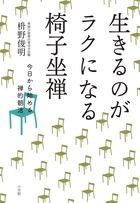坐禅が「心を整える」仕組み!『生きるのがラクになる椅子坐禅』