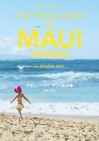 心を満たす、一歩先のハワイ旅!『やさしいハワイ マウイ島の本』