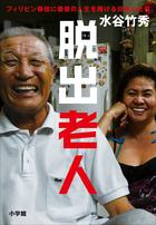日本脱出し、フィリピン移住に最後の人生を賭けた高齢者たちの衝撃ルポ『脱出老人』