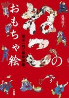 にゃんとも楽しい猫づくし!『ねこのおもちゃ絵 国芳一門の猫絵図鑑』