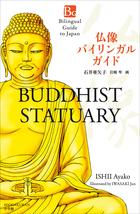 仏像 バイリンガル ガイド