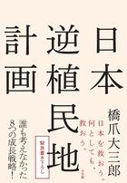 『日本逆植民地計画』