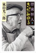 嵐山光三郎が出会った、破天荒学者の痛快評伝「漂流怪人・きだみのる」