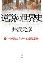 「逆説史観」の新たなライフワーク、第2弾!『逆説の世界史 2 一神教のタブーと民族差別』