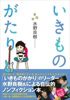 「いきものがかり」のリーダー・水野良樹氏による自伝的ノンフィクション『いきものがたり』