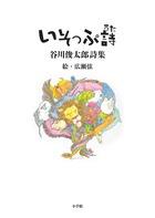あの名作が谷川俊太郎の手で生まれ変わった! 『いそっぷ詩』