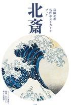 富士山から珍しい作品まで 「葛飾北斎 名作ポストカードブック」