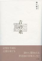 """堀江敏幸がことばを奏でる、初の音楽エッセイ! 『音の糸』は """"神の意図""""。"""
