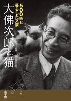『大佛次郎と猫』 日本一の猫作家のエッセイと、猫にまつわる300点にのぼる猫グッズを初公開!