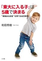 「根拠ある自信」をもたらす子育て法!『「東大に入る子」は5歳で決まる』