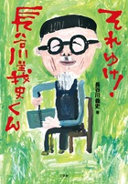 超人気絵本作家、初めての自分語り本! 『それゆけ!長谷川義史くん』