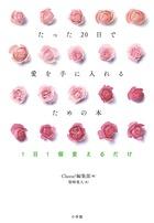 小説家・柴崎竜人が厳しくも効果テキメンな助言を連発! 『たった20日で愛を手に入れるための本 ~1日1個変えるだけ~』