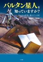 監督・飯島敏宏の自伝エッセイ『バルタン星人を知っていますか?』