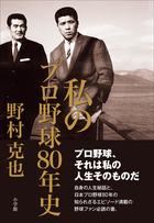日本プロ野球80年の知られざるエピソード満載!『私のプロ野球80年史』