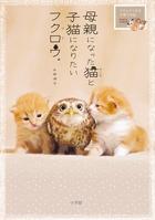フクロウと猫の萌えキュン子育て写真集!『母親になった猫と子猫になりたいフクロウ。』