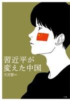 習近平が変えた中国