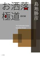 作家・島地勝彦が男の嗜みを綴ったエッセイ本。『お洒落極道・最終編』