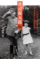 渡辺和子の父はなぜ二・二六で殺されたのか 昭和11年2月26日未明――。雪に覆われた東京・荻窪の渡辺邸で何があったのか?「非戦平和」を訴え続けた「良識派」軍人の思想と生涯が、初めて明かされる。ベストセ