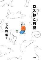 猫の穴は埋まるのでしょうか? 愛猫・斎藤くんとお別れしてから数年。「猫がいたらなー」と願う日々を送るキミコさんは、原稿がほしい編集者からの提案により、植物を育て始めた。最初に届いたのは、しい…